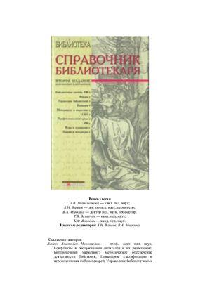 Ванеев А.Н. Справочник библиотекаря