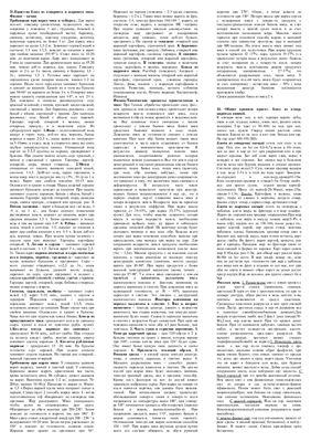 Шпаргалки к ГОСу для студентов специальности 260501.65 Технология продуктов общественного питания