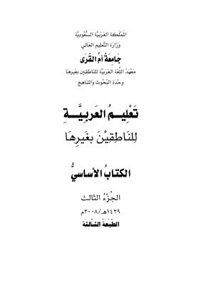 Абдулла Сулейман аль-Джарбу и др. Учебник арабского языка. Том 3