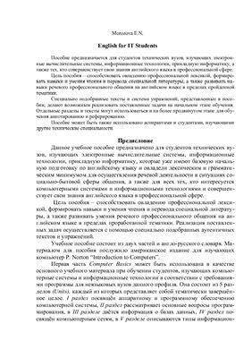 Morozova E.N. English for IT Students