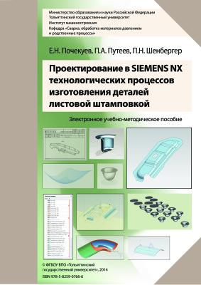 Почекуев Е.Н., Путеев П.А., Шенбергер П.Н. Проектирование в SIEMENS NX технологических процессов изготовления деталей листовой штамповкой