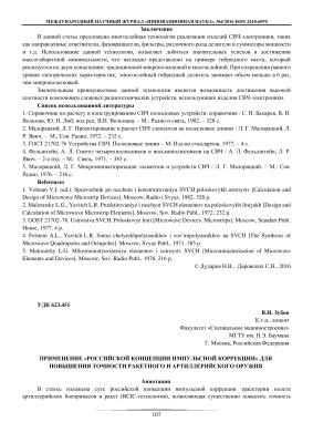 Зубов В.Н. Применение российской концепции импульсной коррекции для повышения точности ракетного и артиллерийского оружия