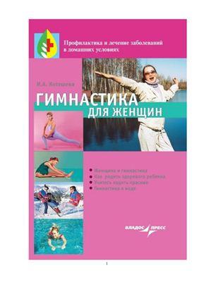 Котешева И.А. Гимнастика для женщин (+закладки)