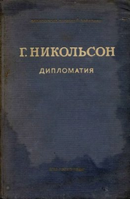 Никольсон Г. Дипломатия