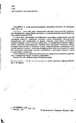 Сукачев В.А. Атлас реконструктивных операций на челюстях