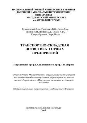 Будишевский В.А., и др. Транспортно-складская логистика горных предприятий