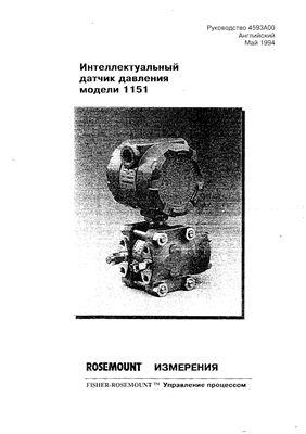 Инструкция - Интеллектуальный датчик давления модель 1151 Rosemount