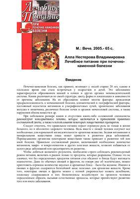 Нестерова А.В. Лечебное питание при почечно-каменной болезни