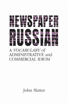 Slatter John. Newspaper Russian: A Vocabulary of Administrative and Commercial Idiom