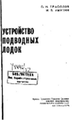 Прасолов С.Н., Амитин М.Б. Устройство подводных лодок