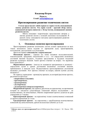 Петров В. Прогнозирование развития технических систем