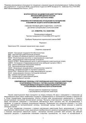 Комаров А.С., Забелова Л.Б. Правовое регулирование отношений по поощрению и взаимной защите капиталовложений