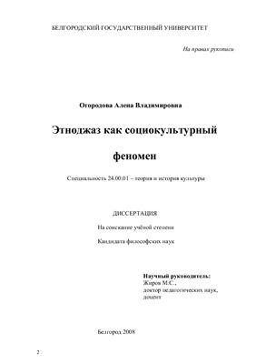 Огородова А.В. Этноджаз как социокультурный феномен