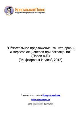 Попов А.Е. Обязательное предложение: защита прав и интересов акционеров при поглощении