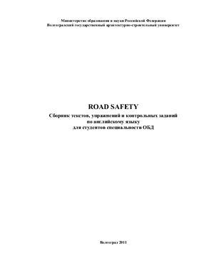Долинская А.В., Слободкина А.В. Road Safety