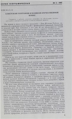 Абрамов Л.С. Советская география в Великой Отечественной войне