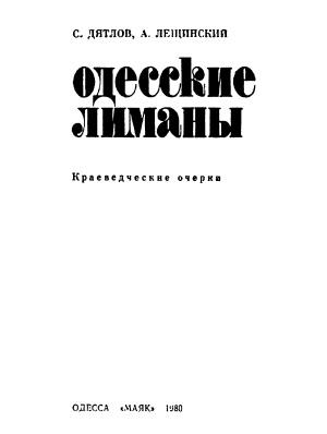 Дятлов С.Е., Лещинский А.О. Одесские лиманы: Краеведческие очерки
