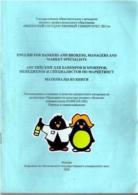 Пересунько Е.А. English for Bankers and Brokers, Managers and Market Specialists (Английский для банкиров и брокеров, менеджеров и специалистов по маркетингу)