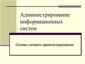 Администрирование информационных систем. Лекция 01. Основы сетевого администрирования
