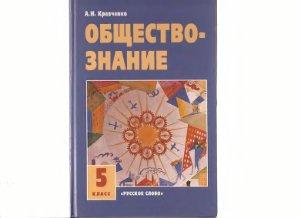 Кравченко А.И. Обществознание. 5 класс
