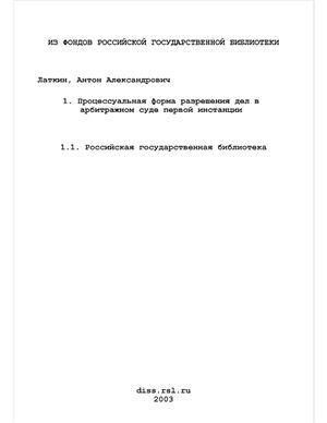 Латкин А.А. Процессуальная форма разрешения дел в арбитражном суде первой инстанции (исковое производство)