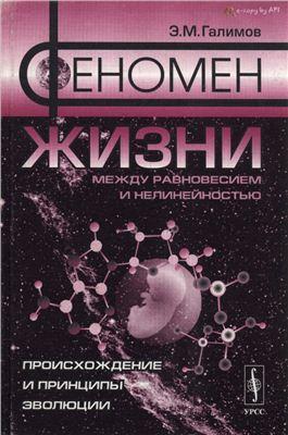 Галимов Э.М. Феномен жизни