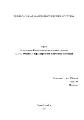 Основные характеристики и свойства биосферы