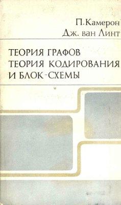 Камерон П., ван Линт Дж. Теория графов. Теория кодирования и блок-схемы