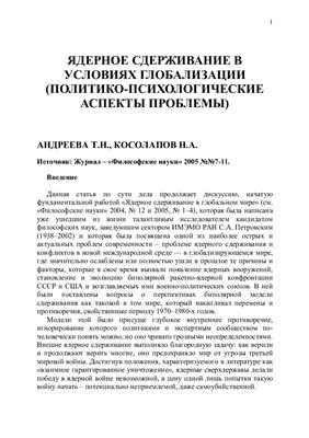 Андреева Т.Н., Косолапов Н.А. Ядерное сдерживание в условиях глобализации (политико-психологические аспекты проблемы)