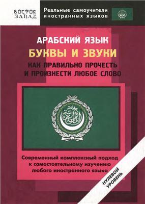 Ибрагимов И.Д., Шимкович А.Н. Арабский язык. Буквы и звуки