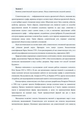 Контрольная работа - Теория экономических информационных систем
