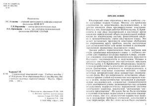 Курилов Г.Н. Современный юкагирский язык