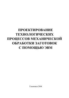 Карев Е.А. Проектирование технологических процессов механической обработки заготовок с помощью ЭВМ