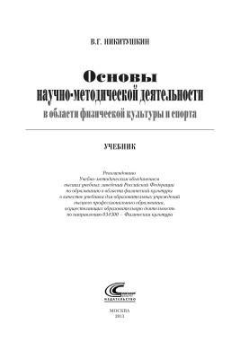 Никитушкин В.Г. Основы научно-методической деятельности в области физической культуры и спорта