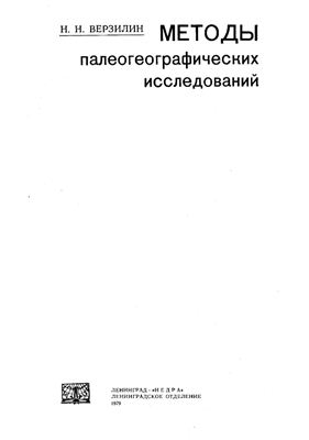 Верзилин Η.Η. Методы палеогеографических исследований