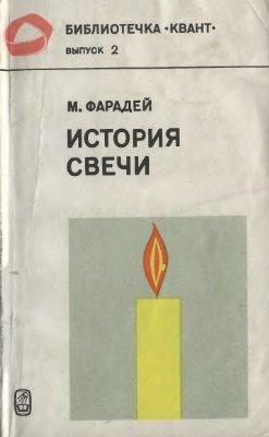Фарадей М. История свечи