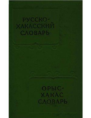Чанков Д.И. Русско-хакасский словарь