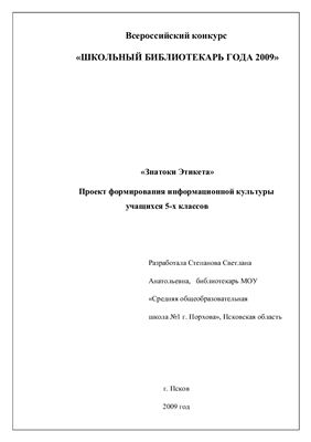 Степанова С.А. Знатоки Этикета. Проект формирования информационной культуры учащихся 5-х классов