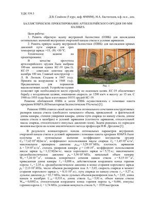 Семёнов Д.В., Евстигнеев Н.А. Баллистическое проектирование артиллерийского орудия 100 мм калибра