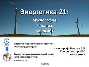 Презентация - Энергетика и мир-21: философия, анализ, форсайт