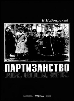 Боярский Вячеслав. Партизанство вчера, сегодня, завтра