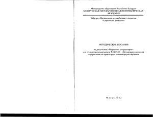 Андреев А.Я., Седюкевич В.Н. (сост.) Методические указания по дисциплине Маркетинг на транспорте