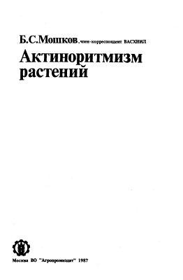 Мошков Б.С. Актиноритмизм растений