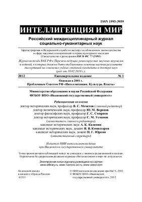 Женщина в российском обществе 2011 №04(61)
