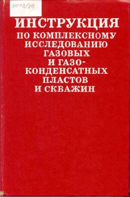 Зотов Г.А., Алиев З.С. Инструкция по комплексному исследованию газовых и газоконденсатных пластов и скважин