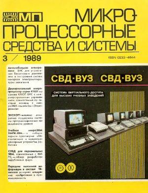 Микропроцессорные средства и системы 1989 №03