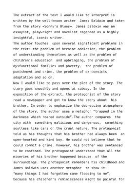 Интерпретация текста