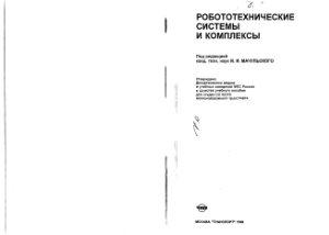 Мачульский И.И., Запятой В.П., Майоров Ю.П. и др. Робототехнические системы и комплексы