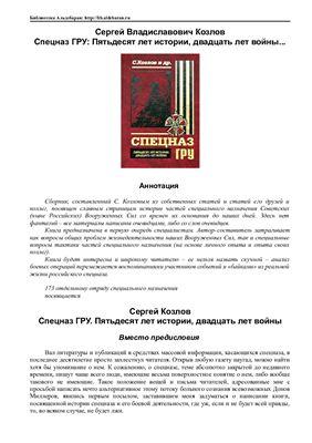 Козлов Сергей. Спецназ ГРУ: Пятьдесят лет истории, двадцать лет войны
