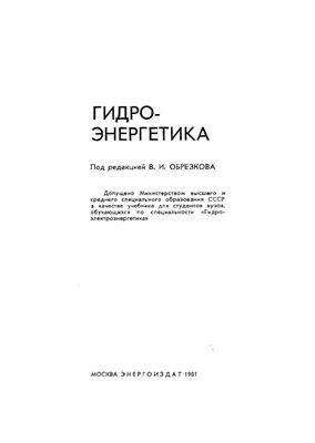 Обрезков В.И. Гидроэнергетика